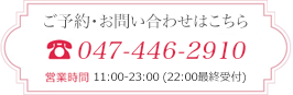 047-446-2910