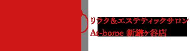 リラクゼーションサロン At-home新鎌ヶ谷店
